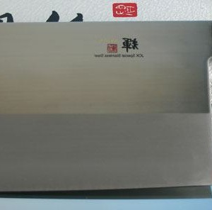 KG17_ChineseCleaver